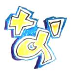 岐阜さんぽ with 文字好き少年 その4 繊維問屋街